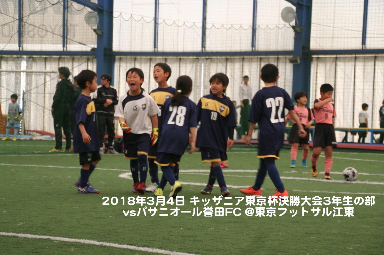 180304キッザニア東京杯パサニオール