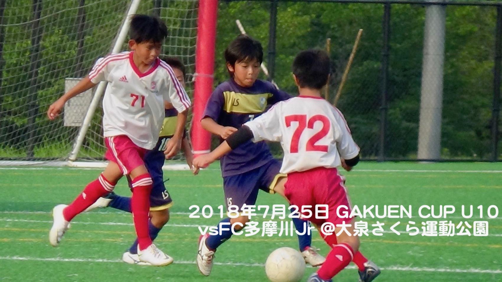 180725 U10GAKUEN CUP 多摩川Jr 2