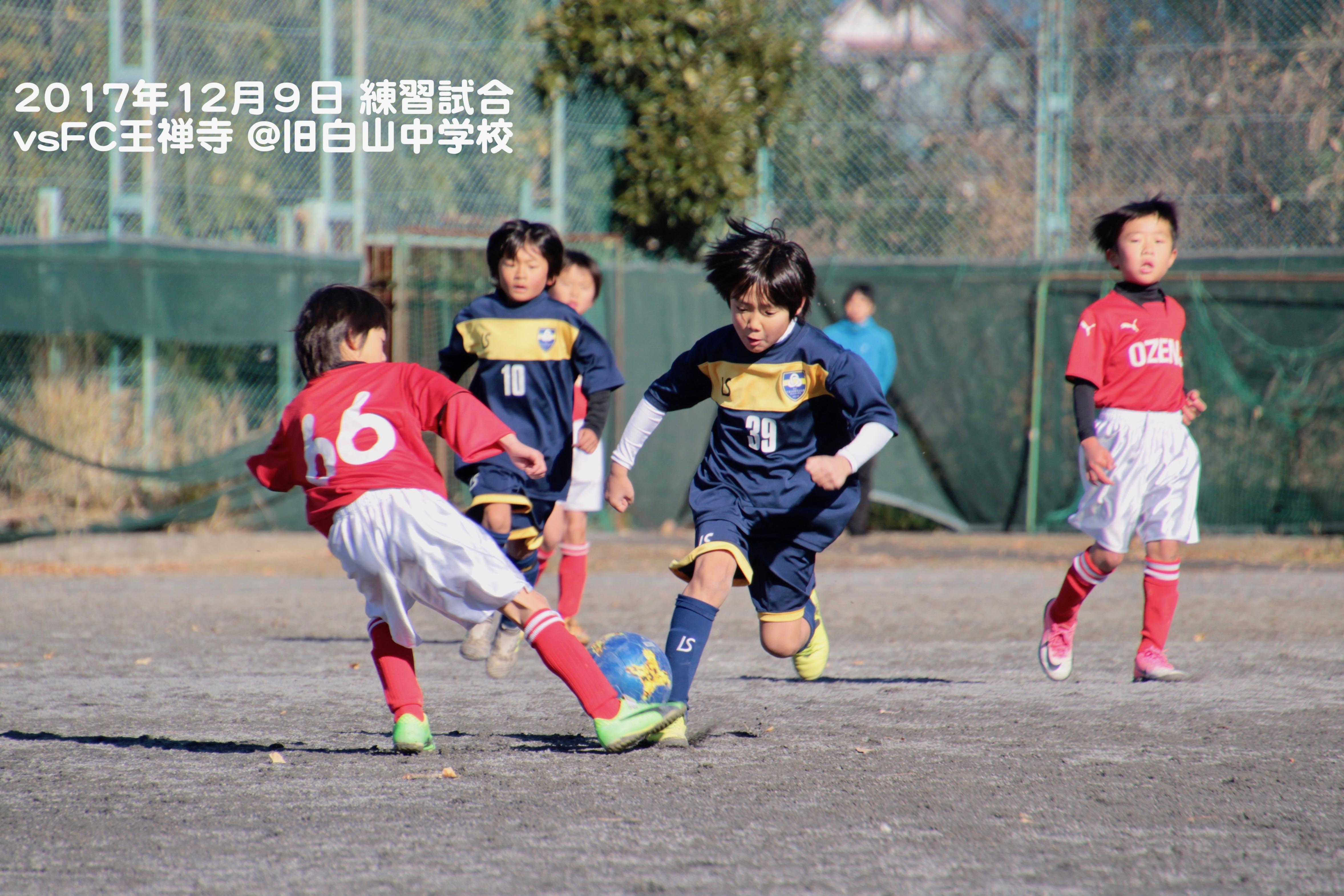 171209 FC王禅寺