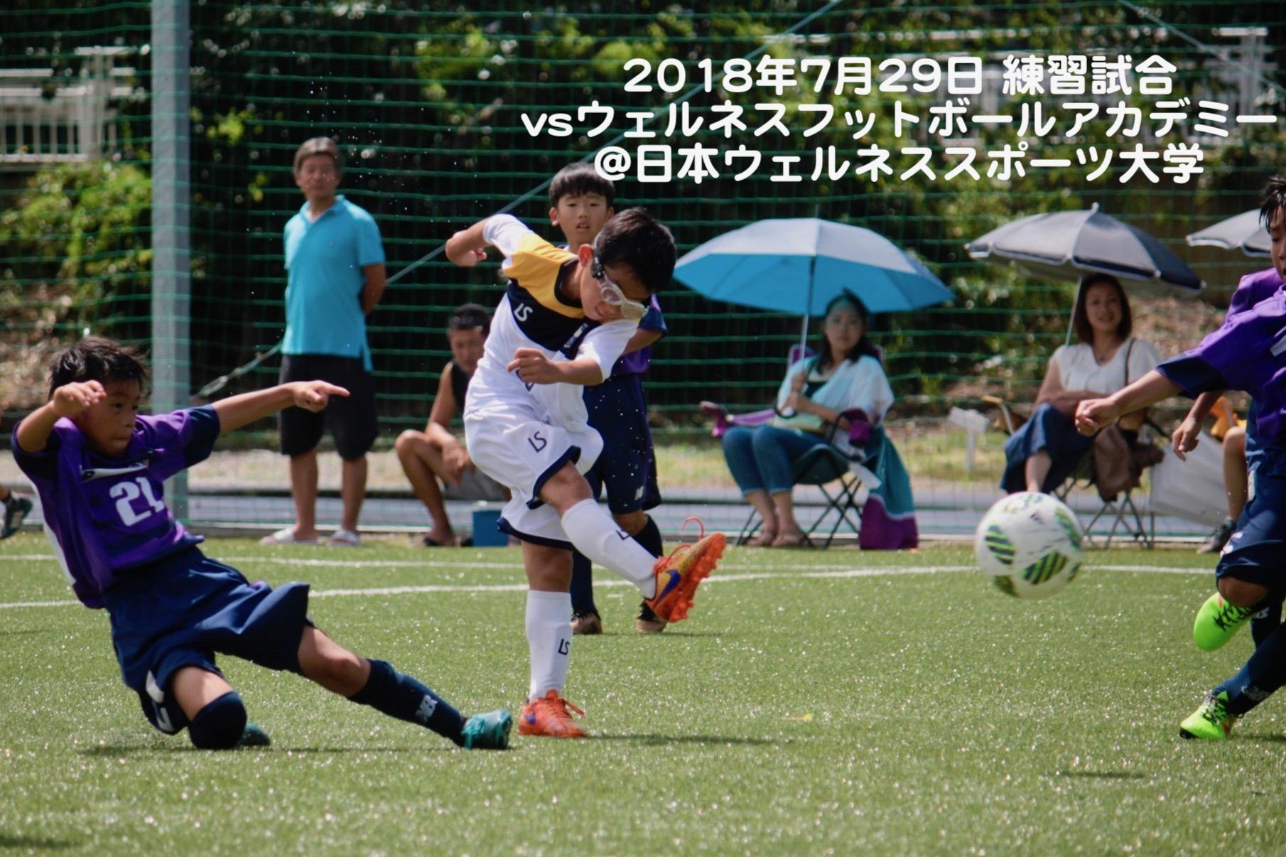 180729 U10日本ウェルネスTM 2