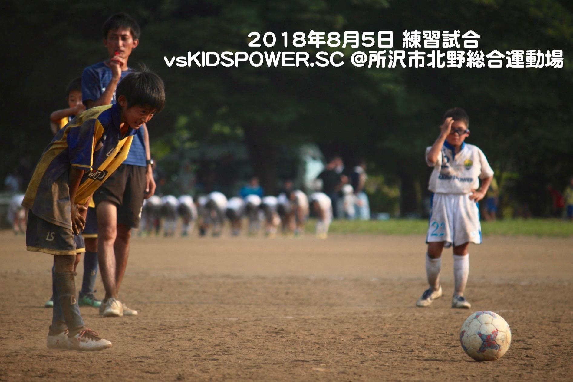 180805 U11キッズパワーTM 2
