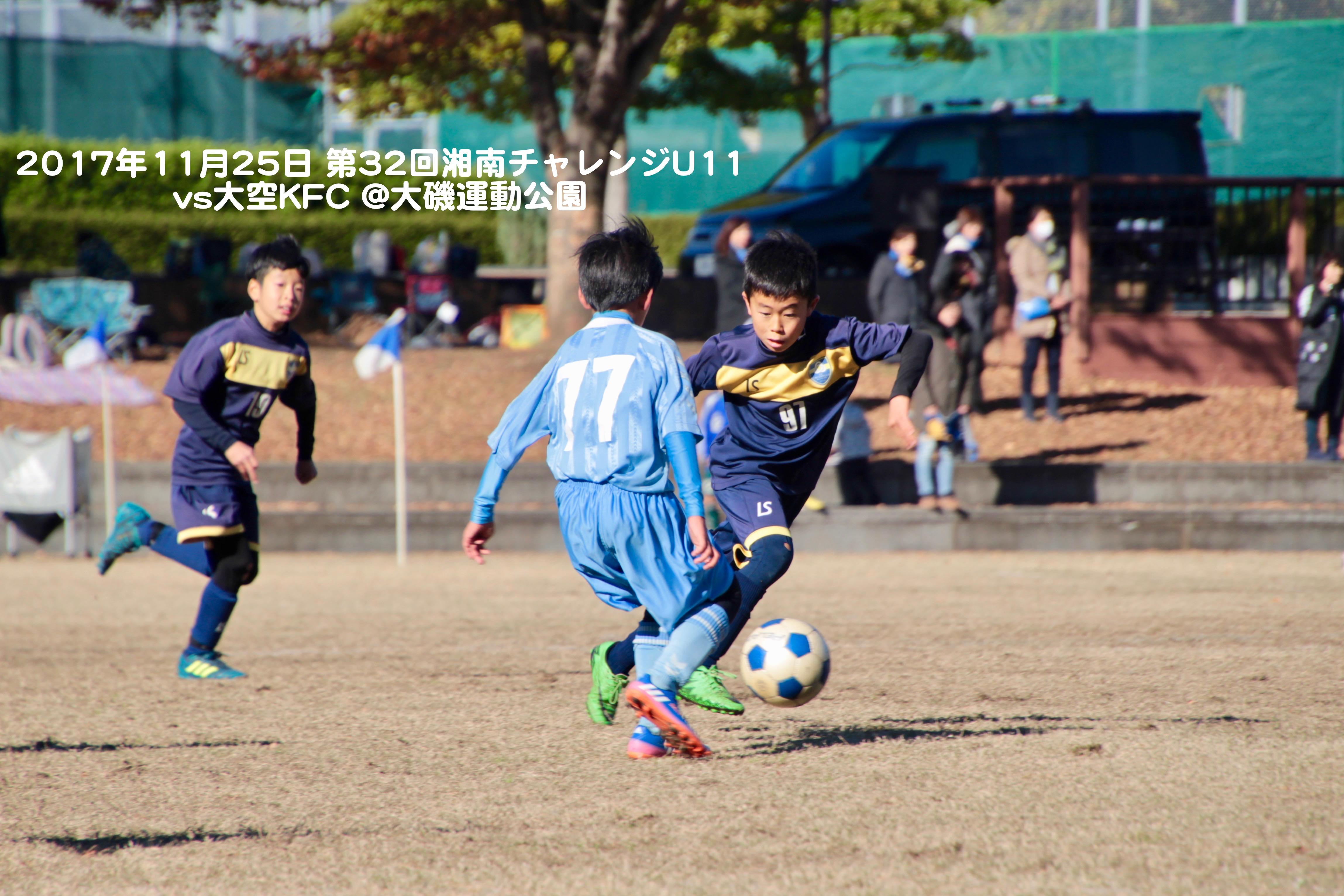 171125 湘南チャレンジ11