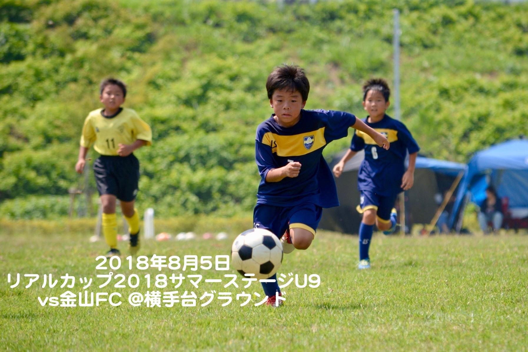 180805 U9リアルカップ 2