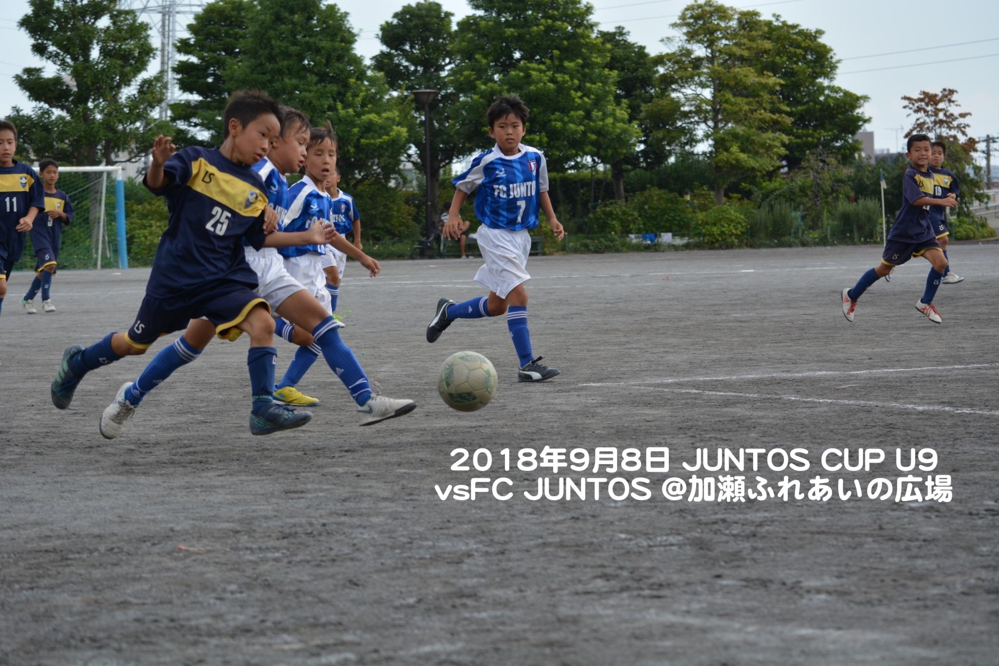 180917 JUNTOS CUP U9_180920_0071