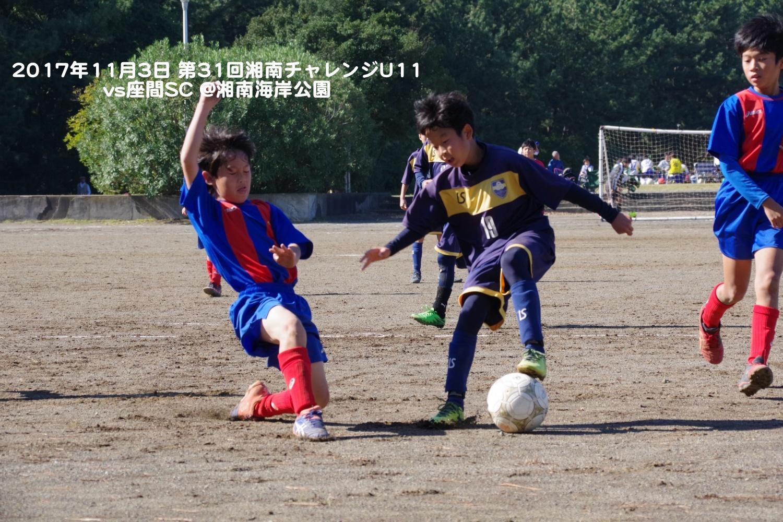 171103 湘南チャレンジ
