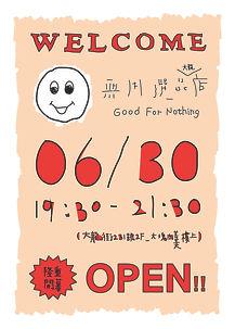 大龍店DM_正_0602_2.jpg
