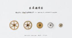 非虛構情節_歡迎來到新世界鐘錶眼鏡行