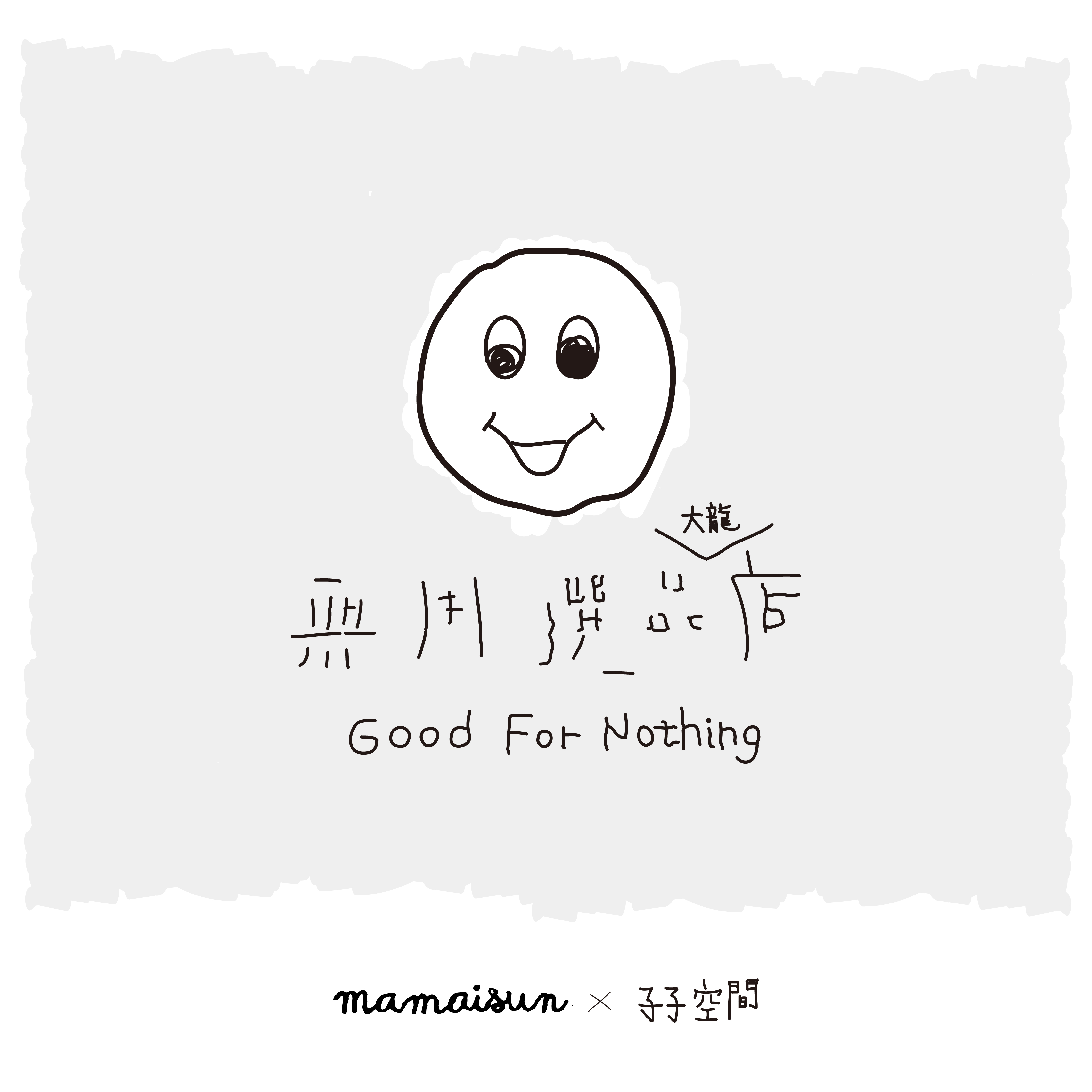 大龍店logo與日期-02