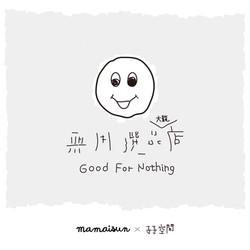 無用選品_大龍店|Mamaisun