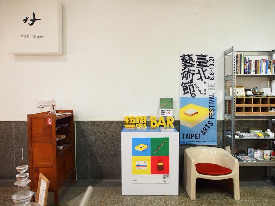 臺北藝術節駐點行銷合作