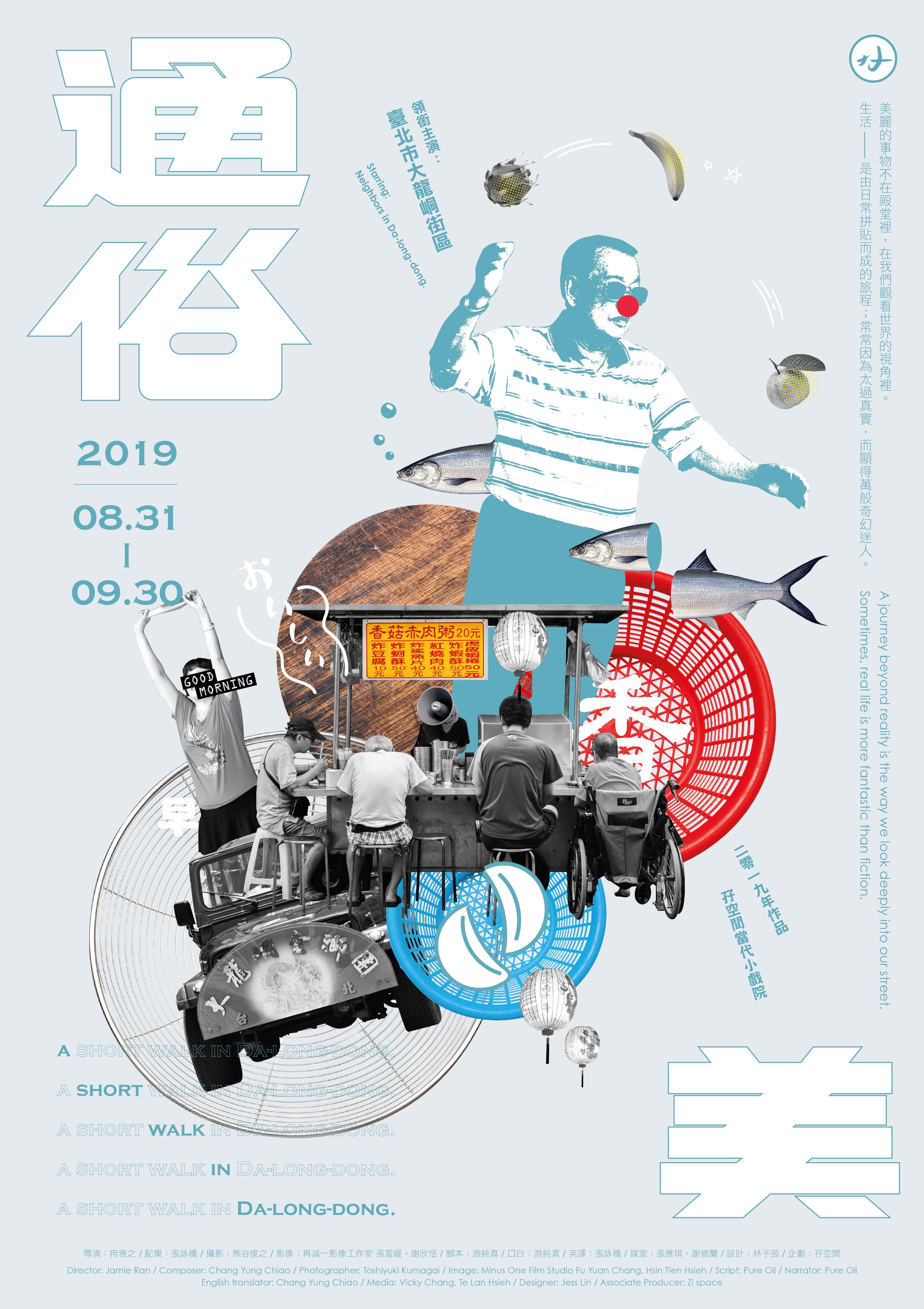 通俗  美_本期放映 poster