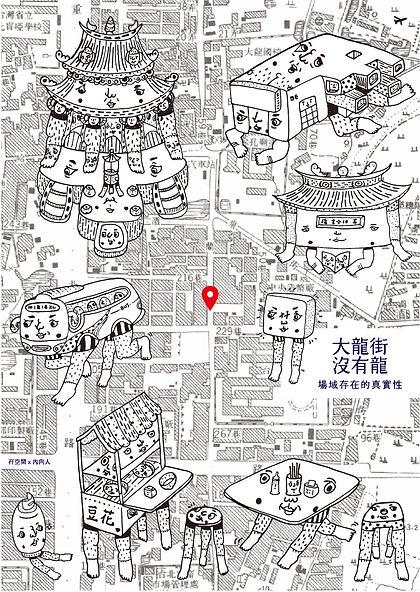 大龍街沒有龍 A3 poster.jpg