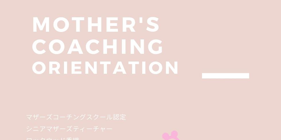 【オンライン】マザーズコーチングオリエンテーション講座6月20日