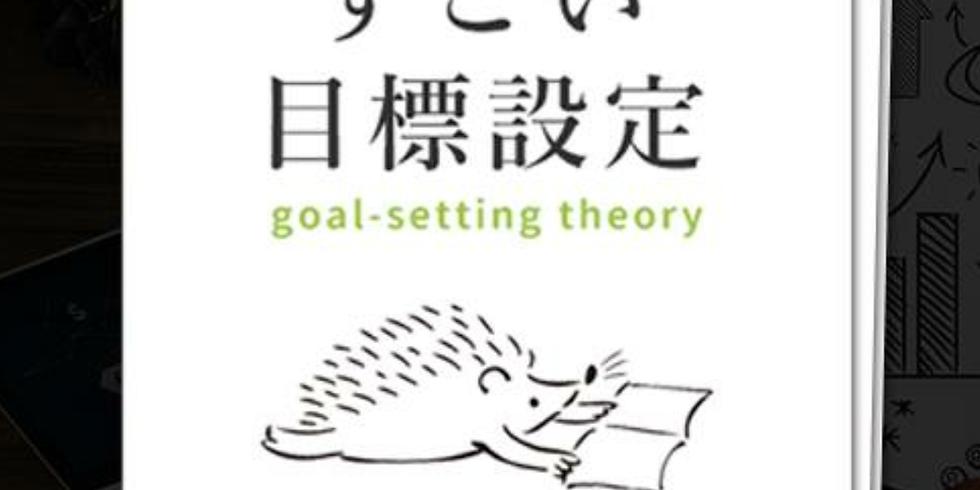 「すごい目標設定」講座 (日程2)