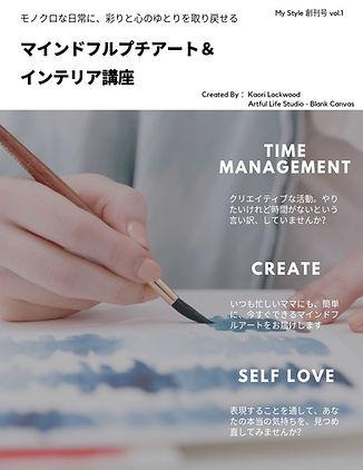 マインドフルプチアート & おしゃれインテリア (1).jpg