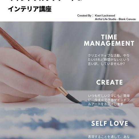 雑誌感覚で読める、マインドフルプチアート&インテリア講座、明日ダウンロード開始