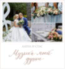 Свадьба Алены и Стаса