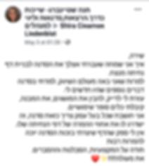 עדות חנה שטיינברג לסדנה_1_edited.png