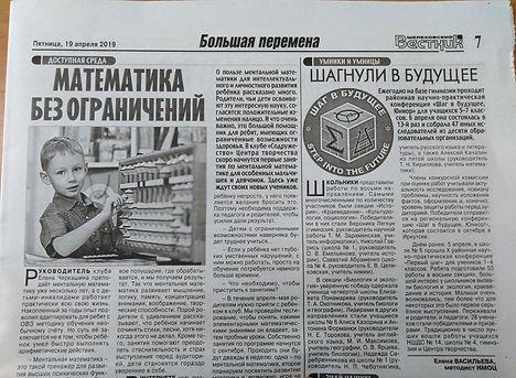 Шелеховский вестник 19.04.2019.jpg