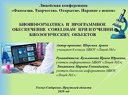 Биоинформатики_Ариша_конференция Лицей.j