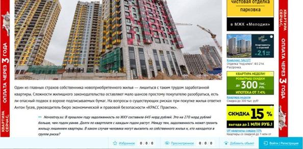 новострой.ру.jpg