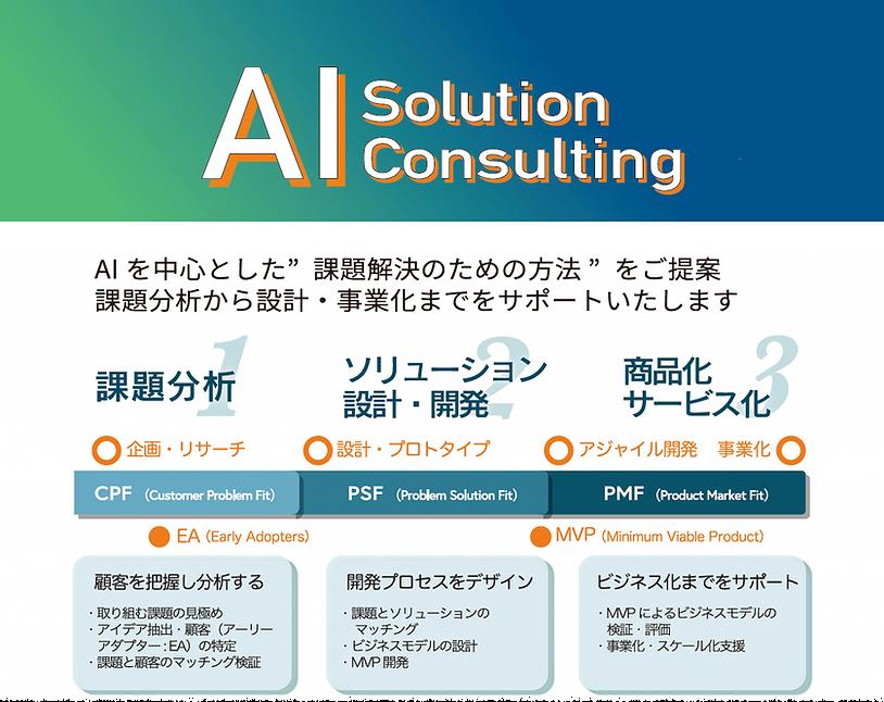 AISC_brochure.png