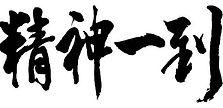 t-time_t-kanji-sa-seishinitto-yoko.jpeg