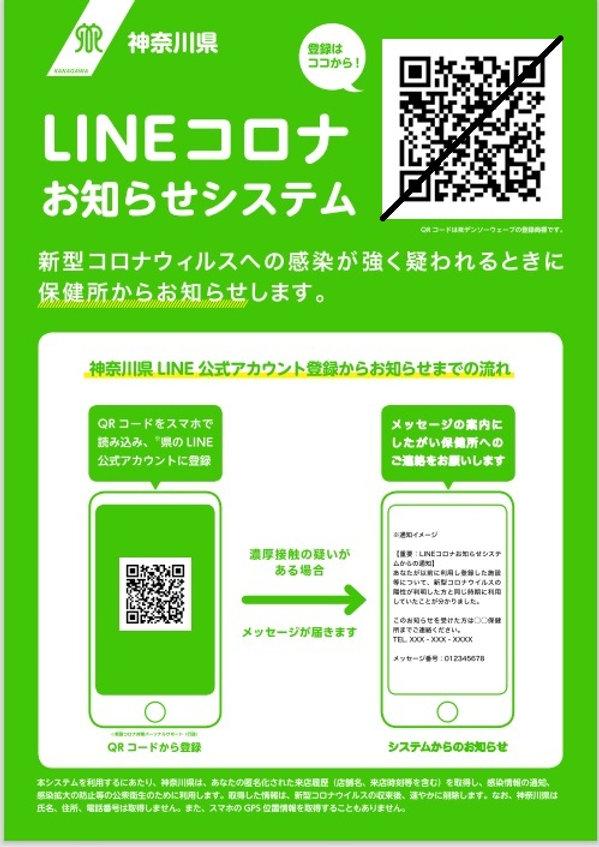 LINEコロナ_page-0001.jpg
