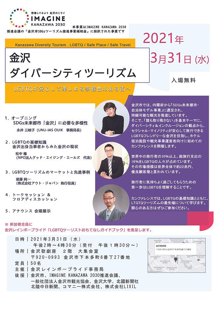 331金沢ダイバーシティツーリズムConference_flyer_for si