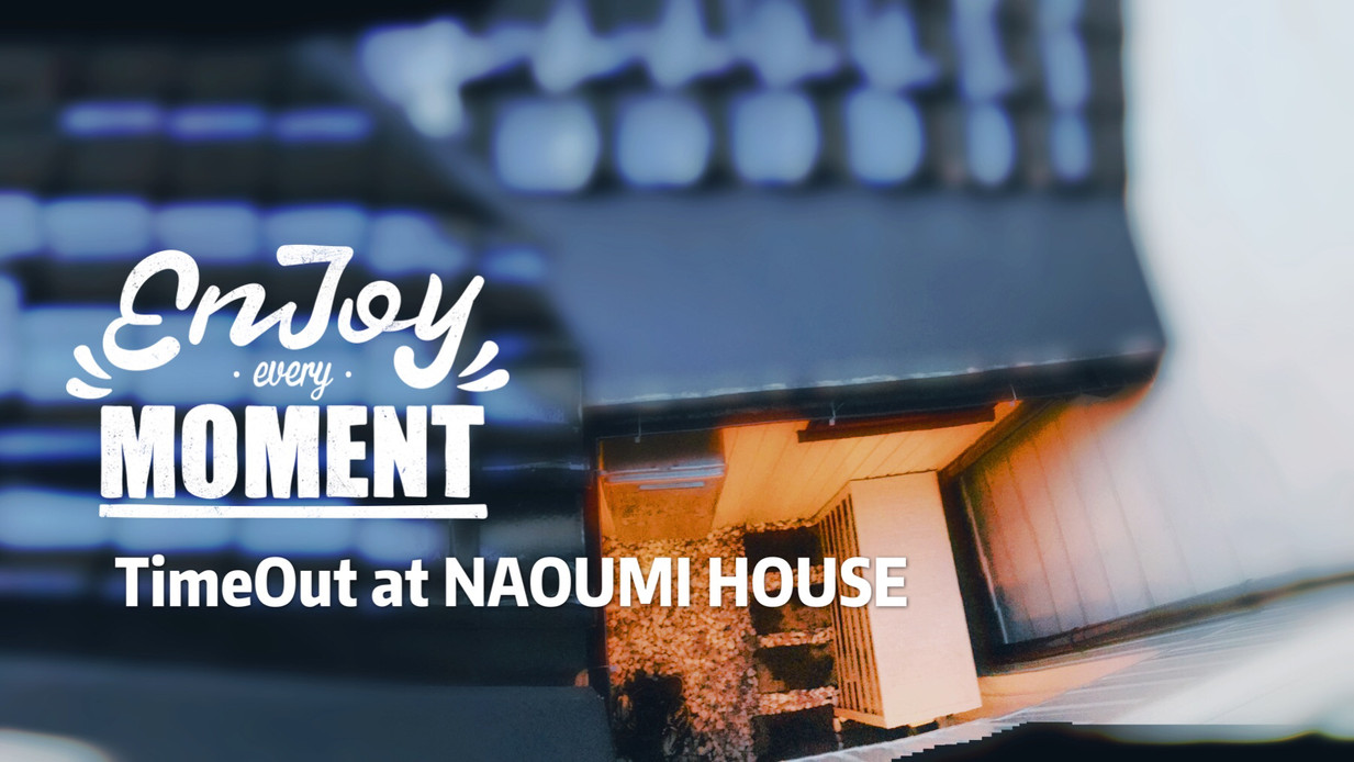 ようこそNaoumi House