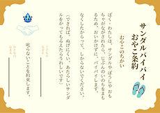 _サンダルバイバイ おやこ条約-デザイン_page-0001.jpg