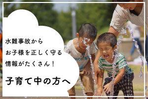 水難事故予防