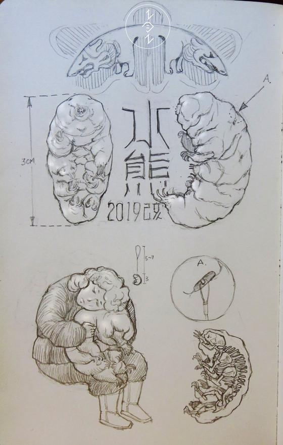 《水熊蟲》-開發紀錄