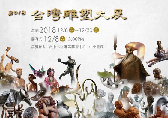 <展訊> 2018 台灣雕塑大展