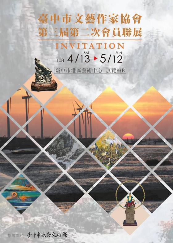[展訊] 台中市文藝作家協會 - 三屆二次會員聯展(台中)