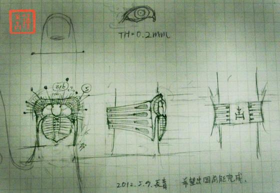 三葉蟲戒指 No.1 設計過程記錄