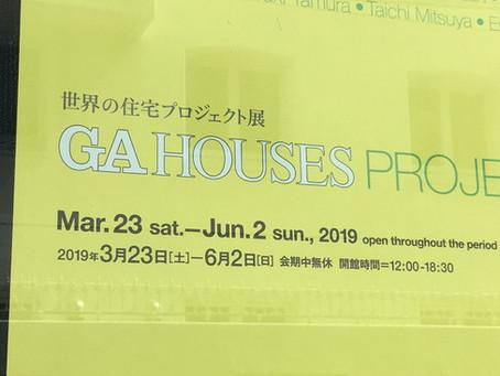GAでやってる住宅プロジェクト展に行ってきました