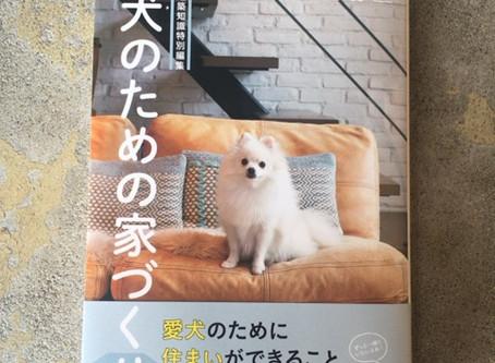 書籍「犬のための家づくり」が発売されました。