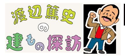 渡辺篤史の建物探訪に「ツナ」が。TVerで3/11土曜の朝まで見れます! ( ✧Д✧) カッ!!