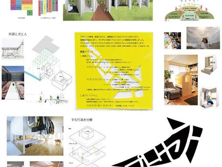 こんなに違う、みんなの設計プロセス展