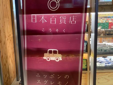 こんなところにも日本百貨店