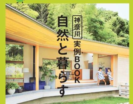 suumoで「banhaus」掲載されました。