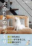 2019-犬本-xknow.jpg