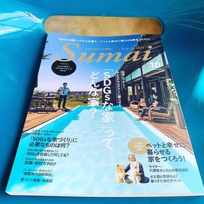 雑誌「住まいの設計」でジャムズ10ページです!