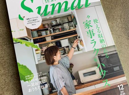 雑誌「住まいの設計」にトムジェリ掲載です!