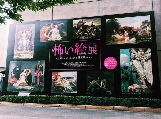 「怖い絵展」は、怖いのか