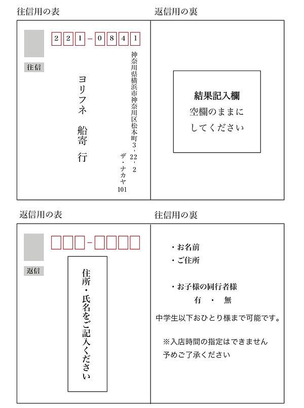 応募方法記入例.jpg