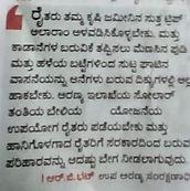 RG BHAtt statement .jpg