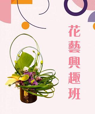 花藝興趣班cover-photo.jpg