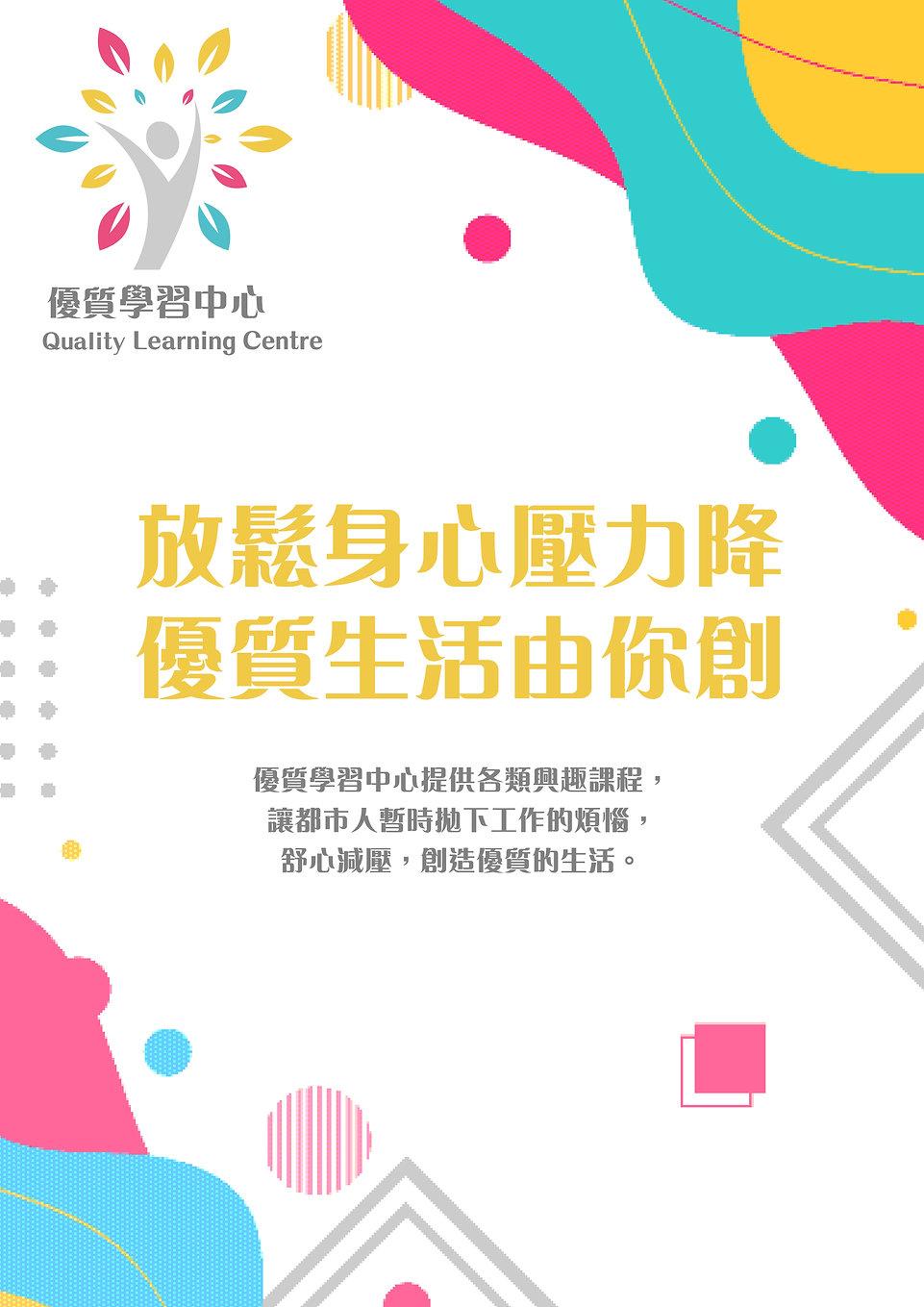 優質學習中心2.jpg